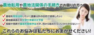 千葉県近隣の農地転用なら農地転用許可代行センター